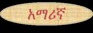 Restaurantbeschreibung auf Amharisch